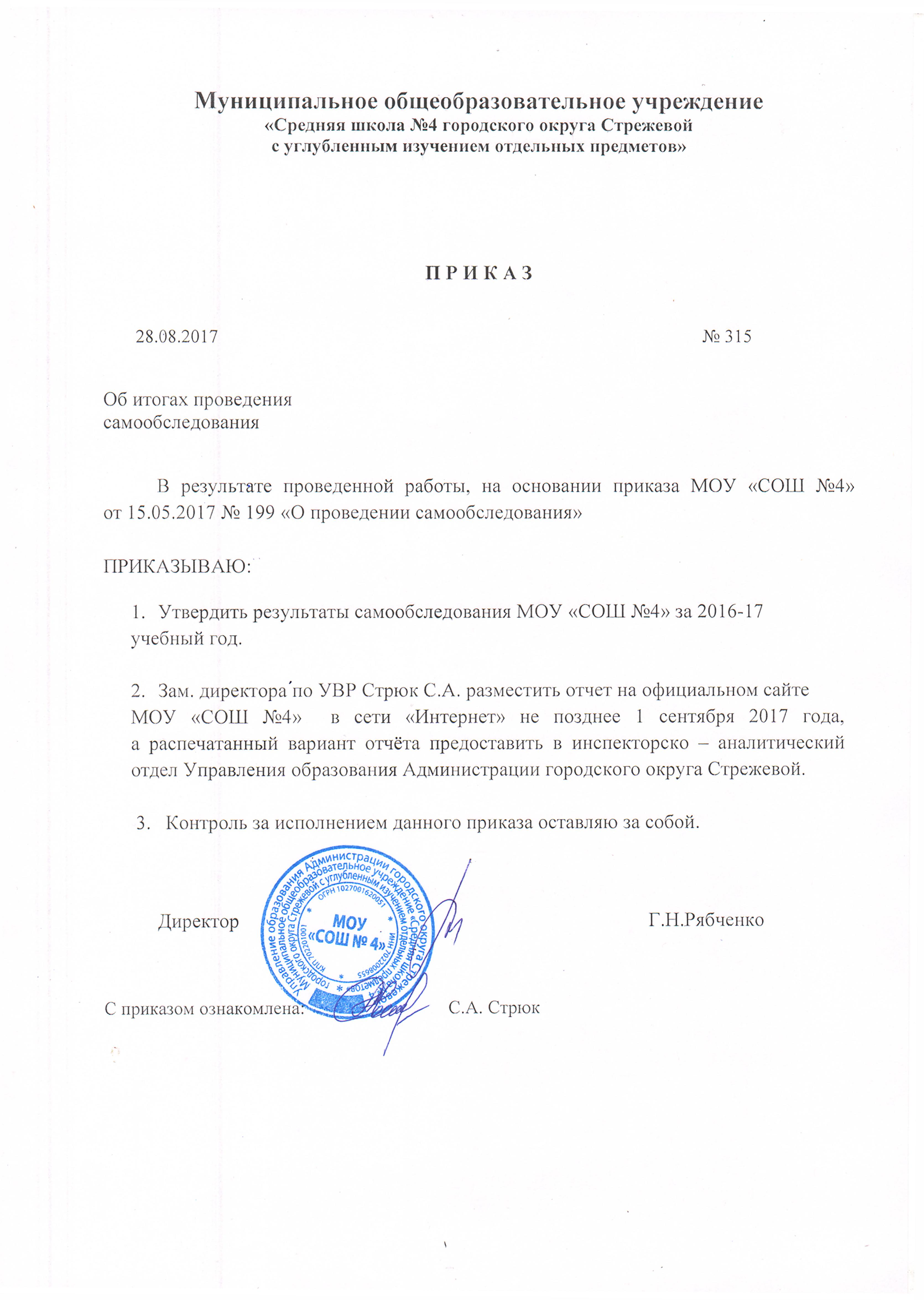 Приказ от 12 января 2015 1 об утверждении перечня документов подтверждающих